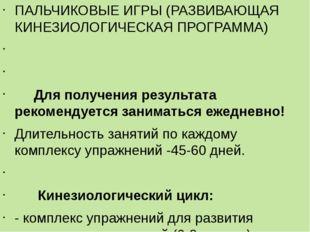 ПАЛЬЧИКОВЫЕ ИГРЫ (РАЗВИВАЮЩАЯ КИНЕЗИОЛОГИЧЕСКАЯ ПРОГРАММА)   Для получения