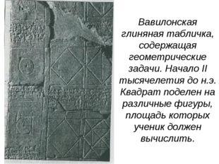 Вавилонская глиняная табличка, содержащая геометрические задачи. Начало II ты