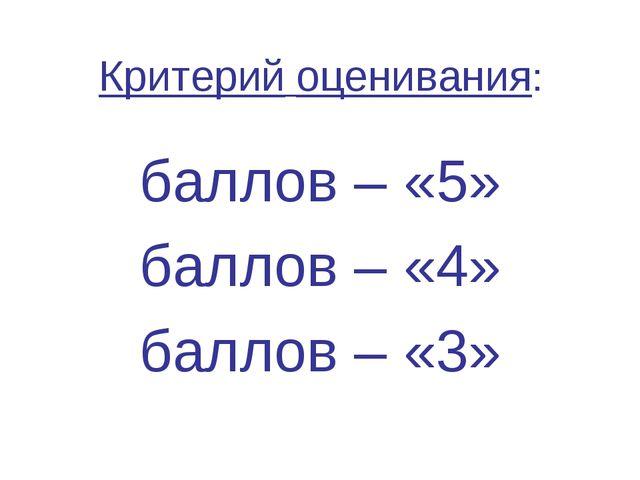 Критерий оценивания: баллов – «5» баллов – «4» баллов – «3»