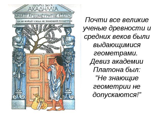 Почти все великие ученые древности и средних веков были выдающимися геометрам...