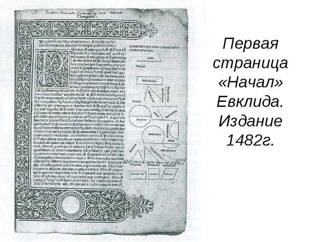 Первая страница «Начал» Евклида. Издание 1482г.