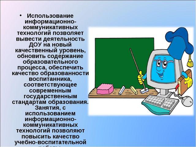 Использование информационно-коммуникативных технологий позволяет вывести деят...