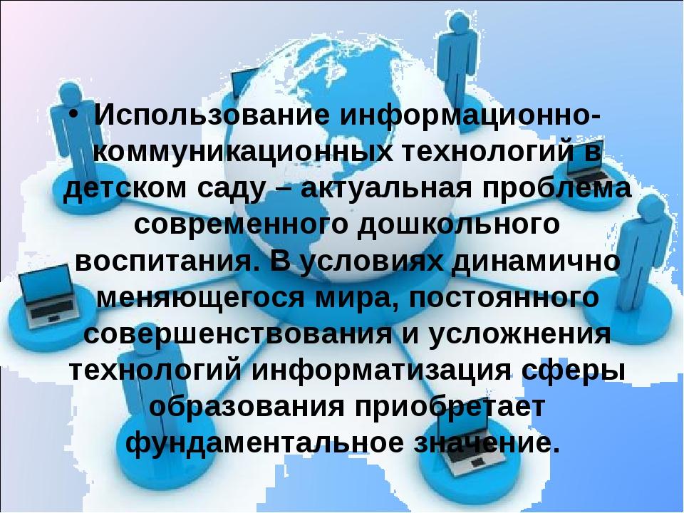 Использование информационно-коммуникационных технологий в детском саду – акту...