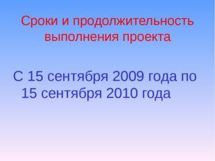 Сроки и продолжительность выполнения проекта С 15 сентября 2009 года по 15 с