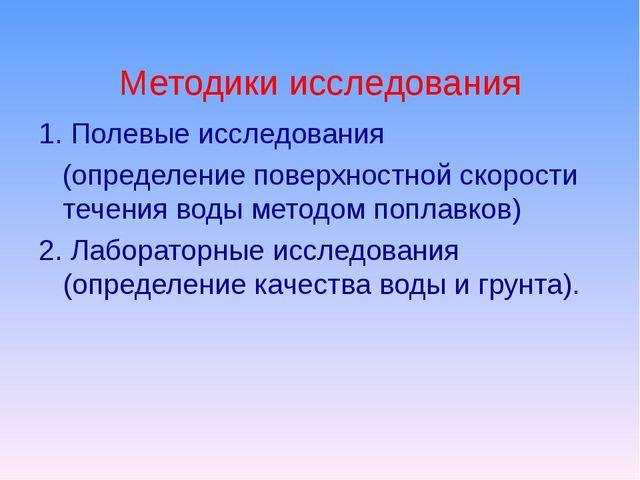 Методики исследования 1. Полевые исследования (определение поверхностной ско...
