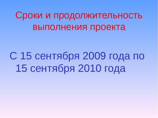 Сроки и продолжительность выполнения проекта С 15 сентября 2009 года по 15 с...