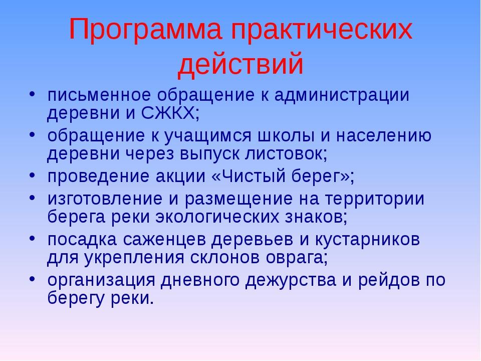 Программа практических действий письменное обращение к администрации деревни...