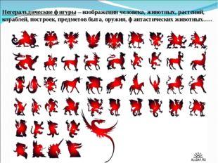 Негеральдические фигуры – изображения человека, животных, растений, кораблей,