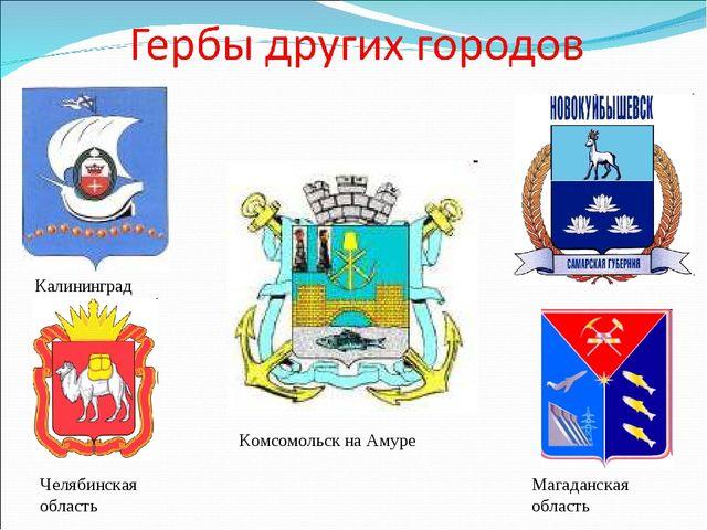 Калининград Челябинская область Магаданская область Комсомольск на Амуре