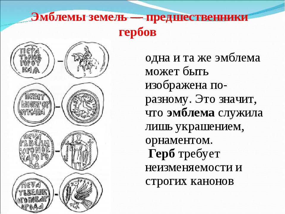 одна и та же эмблема может быть изображена по-разному. Это значит, что эмблем...