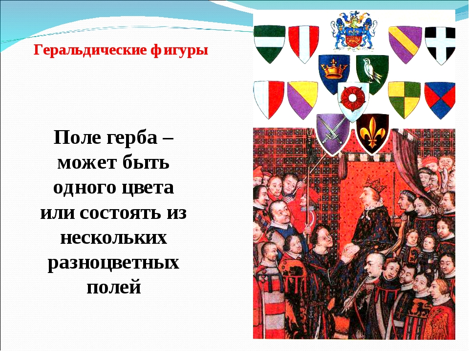 Поле герба – может быть одного цвета или состоять из нескольких разноцветных...