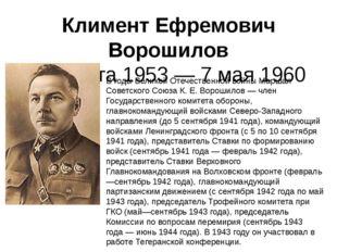 Климент Ефремович Ворошилов 15 марта 1953—7 мая 1960 В годы Великой Отечест