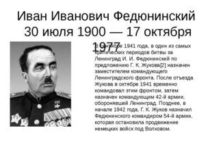 Иван Иванович Федюнинский 30 июля 1900 — 17 октября 1977 В сентябре 1941 года