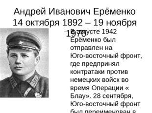 Андрей Иванович Ерёменко 14 октября 1892 – 19 ноября 1970 В августе 1942 Ерём