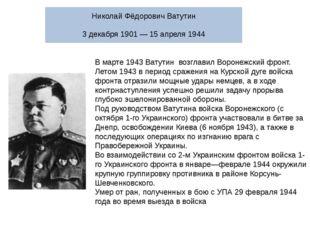 В марте 1943 Ватутин возглавил Воронежский фронт. Летом 1943 в период сражени