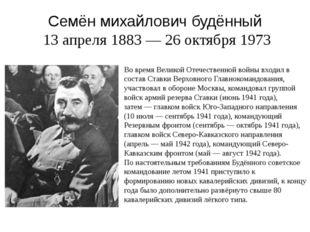 Семён михайлович будённый 13апреля 1883— 26 октября 1973 Во время Великой О