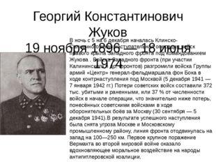 Георгий Константинович Жуков 19 ноября 1896 — 18 июня 1974 В ночь с 5 на 6 де