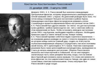 феврале 1943г. К.К.Рокоссовский был назначен командующим Центральным фронт