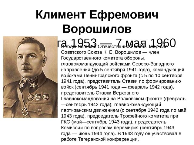 Климент Ефремович Ворошилов 15 марта 1953—7 мая 1960 В годы Великой Отечест...
