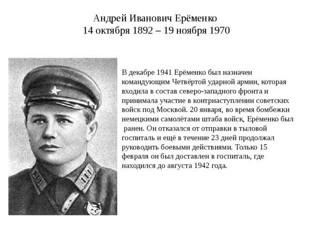 Андрей Иванович Ерёменко 14 октября 1892 – 19 ноября 1970 В декабре 1941 Ерём...