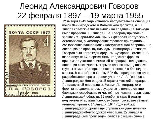 Леонид Александрович Говоров 22 февраля 1897 – 19 марта 1955 12 января 1943 г...