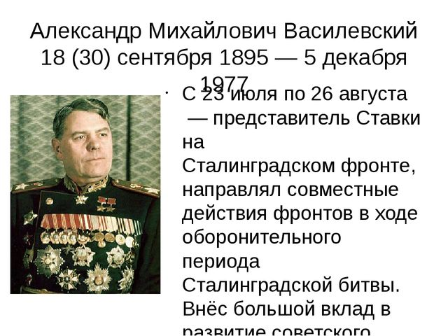 Александр Михайлович Василевский 18 (30) сентября 1895— 5 декабря 1977 С 23...