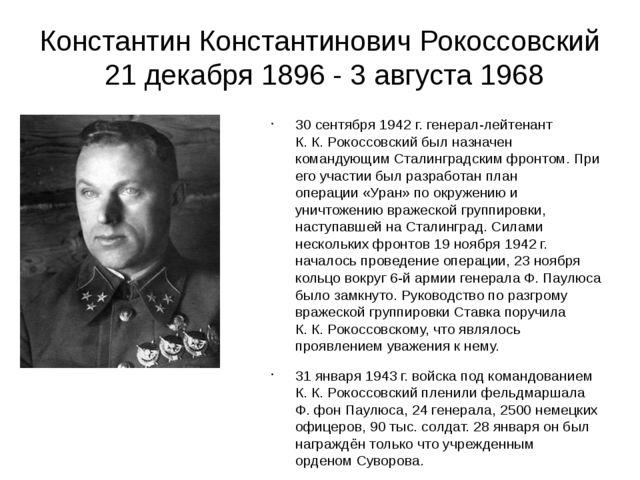 Константин Константинович Рокоссовский 21 декабря 1896 - 3 августа 1968 30 се...