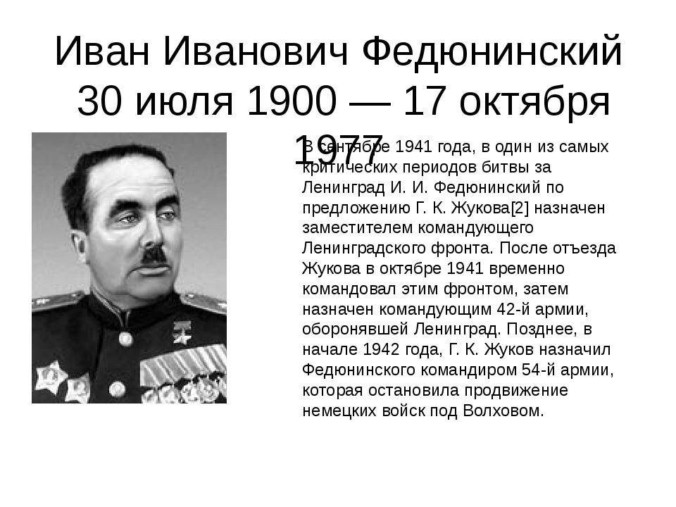 Иван Иванович Федюнинский 30 июля 1900 — 17 октября 1977 В сентябре 1941 года...