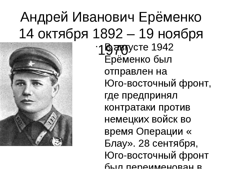 Андрей Иванович Ерёменко 14 октября 1892 – 19 ноября 1970 В августе 1942 Ерём...