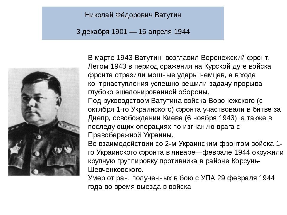 В марте 1943 Ватутин возглавил Воронежский фронт. Летом 1943 в период сражени...