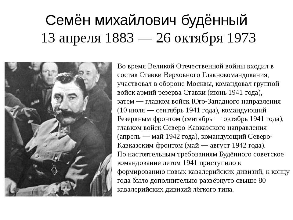 Семён михайлович будённый 13апреля 1883— 26 октября 1973 Во время Великой О...
