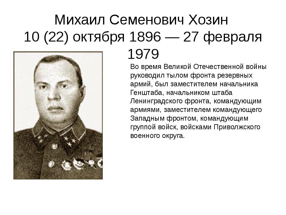 Михаил Семенович Хозин 10 (22) октября 1896 — 27 февраля 1979 Во время Велико...