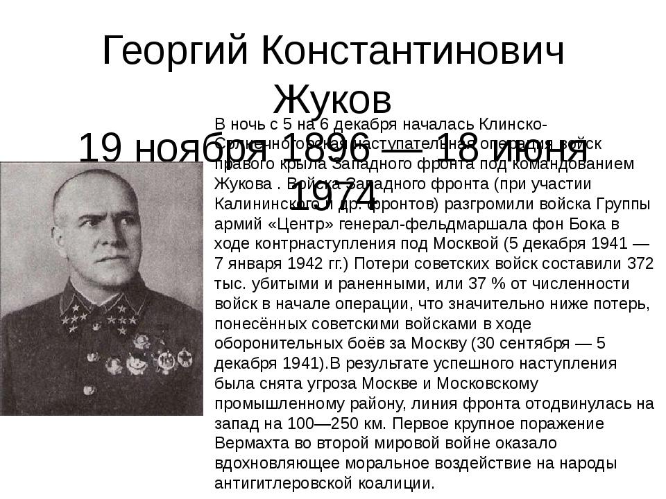 Георгий Константинович Жуков 19 ноября 1896 — 18 июня 1974 В ночь с 5 на 6 де...