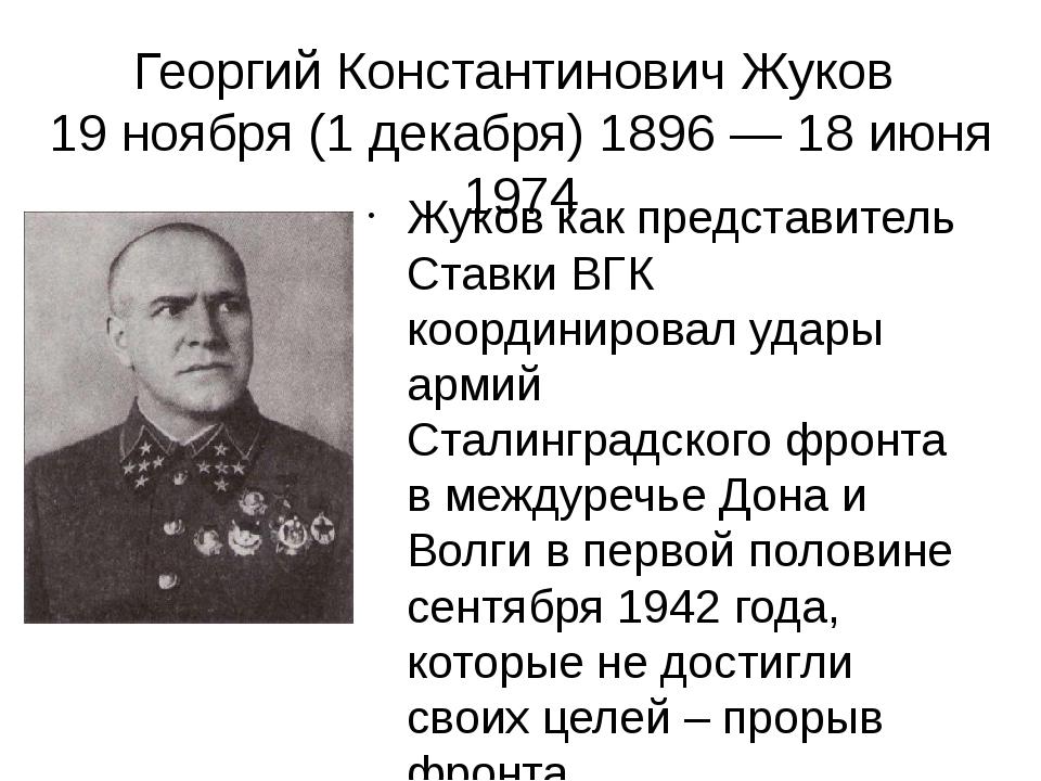 Георгий Константинович Жуков 19 ноября (1 декабря) 1896 — 18 июня 1974 Жуков...