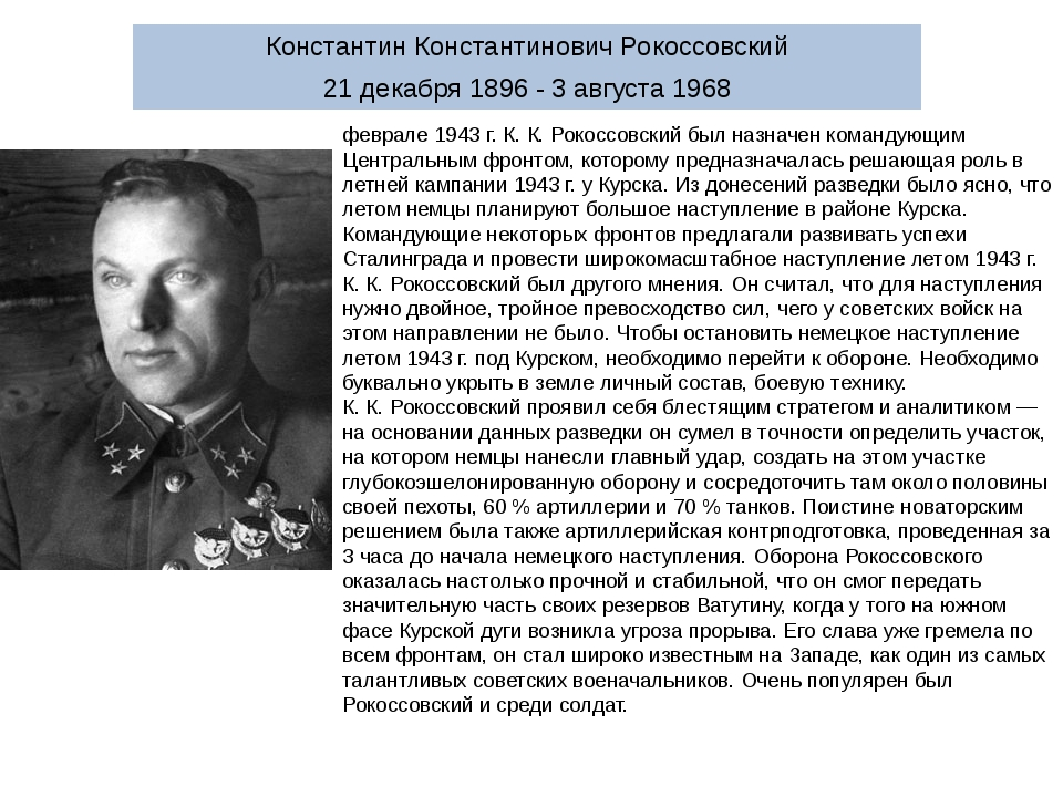 феврале 1943г. К.К.Рокоссовский был назначен командующим Центральным фронт...