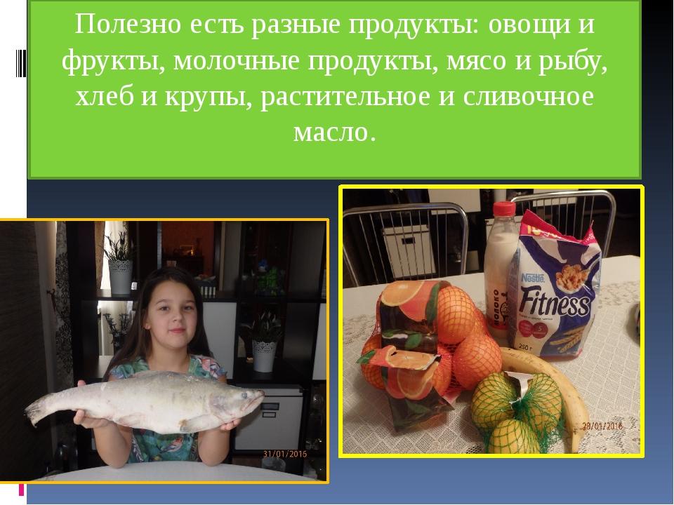 Полезно есть разные продукты: овощи и фрукты, молочные продукты, мясо и рыбу,...