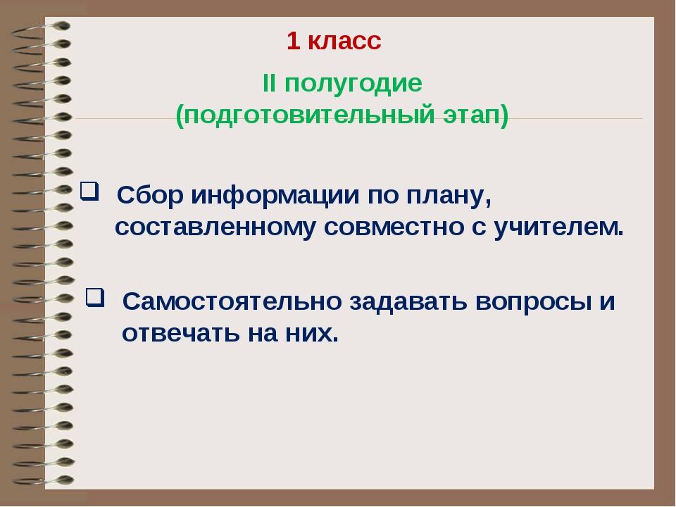 1 класс II полугодие (подготовительный этап) Сбор информации по плану, состав...