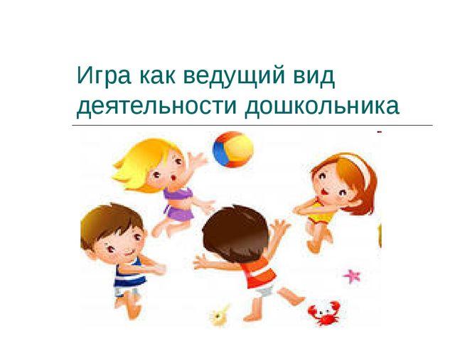 Реферат на тему игра в жизни дошкольника 5250