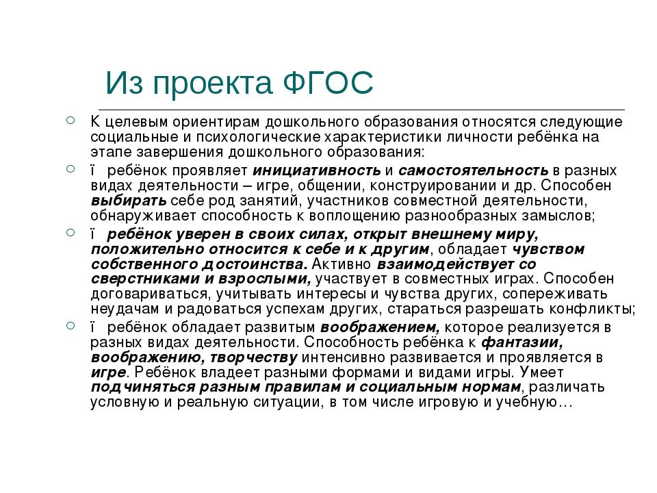 Из проекта ФГОС К целевым ориентирам дошкольного образования относятся следую...