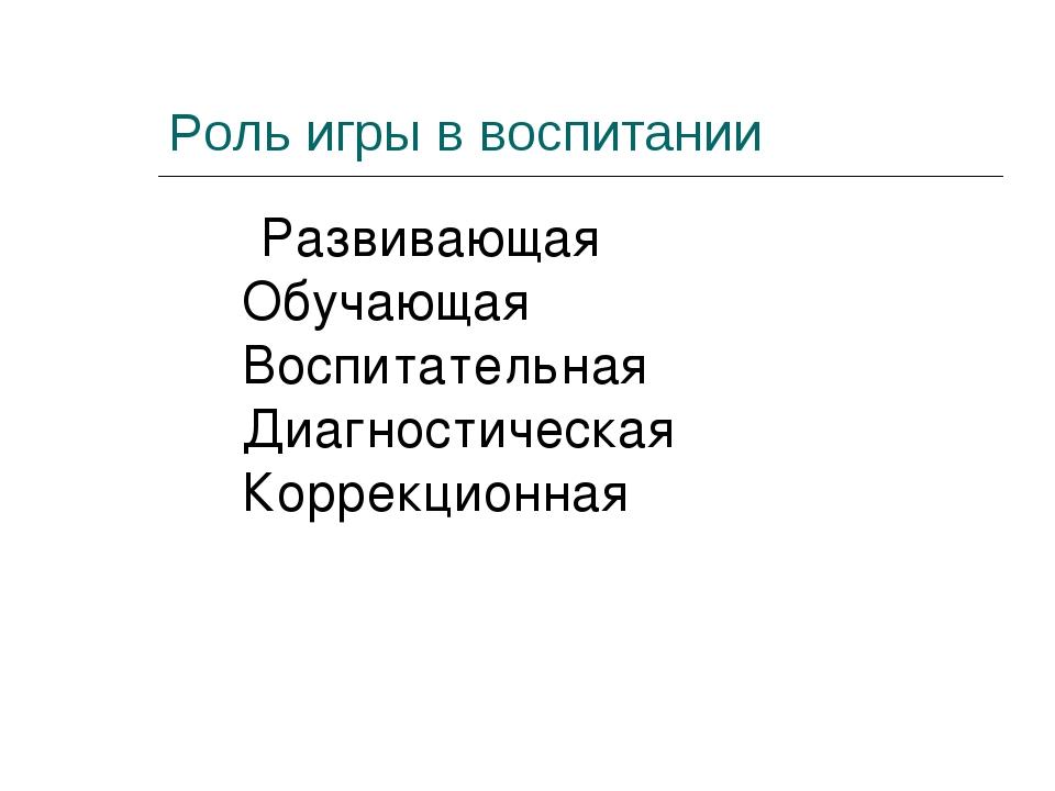 Развивающая Обучающая Воспитательная Диагностическая Коррекционная Роль игры...