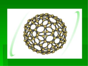 Фуллерены – особая форма углерода. Молекула фуллерена представляет сферическу