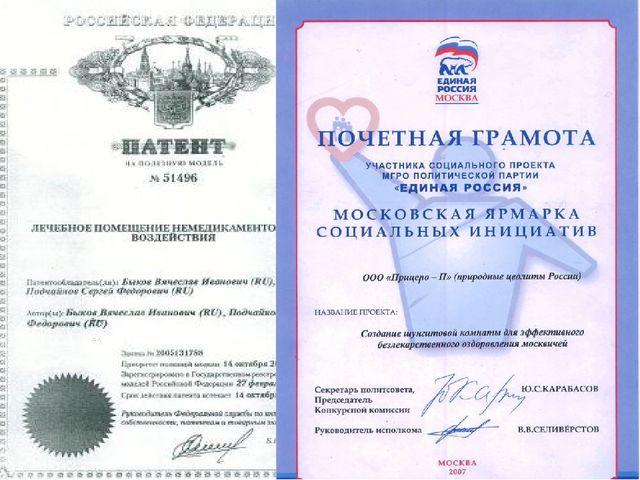 Шунгитовая комната функционирует в Павловском детском санатории с 2008 года....