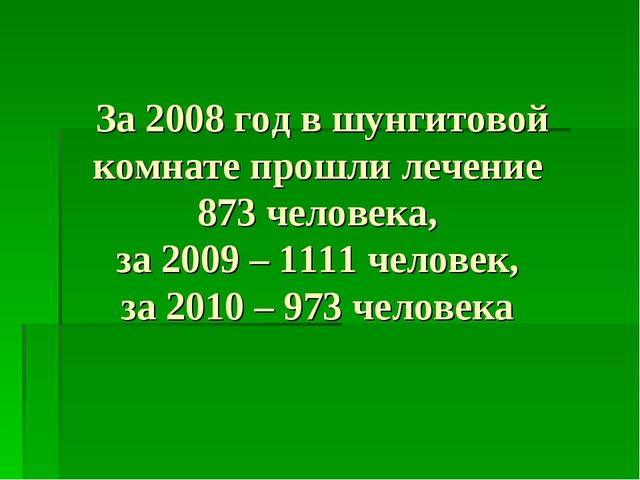 За 2008 год в шунгитовой комнате прошли лечение 873 человека, за 2009 – 1111...