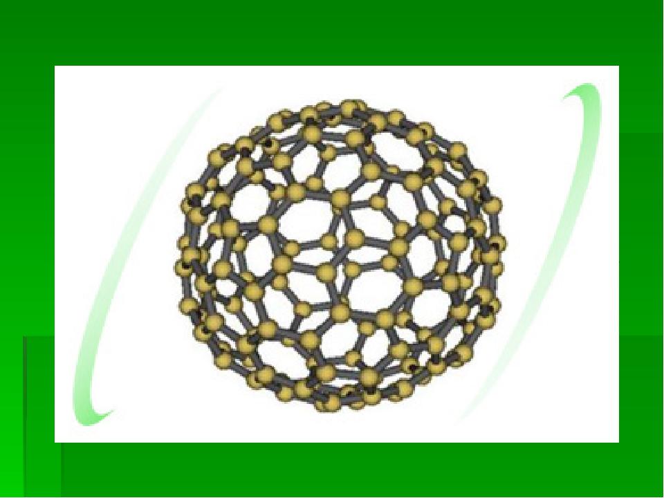 Фуллерены – особая форма углерода. Молекула фуллерена представляет сферическу...