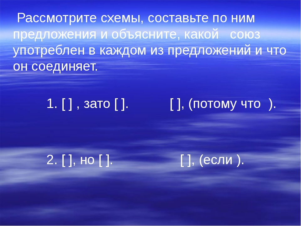 Рассмотрите схемы, составьте по ним предложения и объясните, какой союз упот...