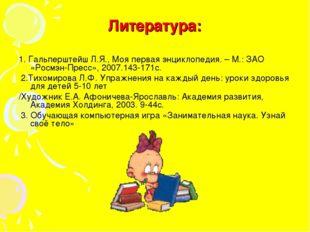 Литература: 1. Гальперштейш Л.Я., Моя первая энциклопедия. – М.: ЗАО «Росмэн-