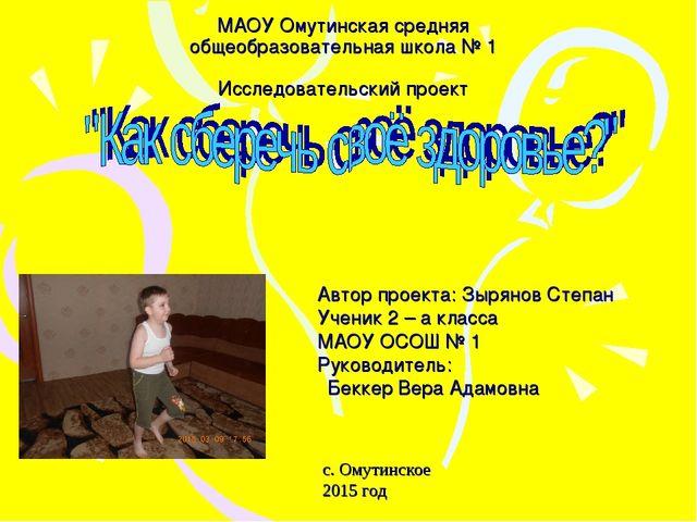 Автор проекта: Зырянов Степан Ученик 2 – а класса МАОУ ОСОШ № 1 Руководитель:...