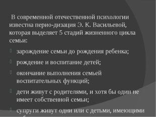 В современной отечественной психологии известна периодизация Э. К. Васильев