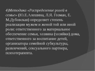 4)Методика «Распределение ролей в семье»(Ю.Е.Алешина, Л.Я. Гозман, Е. М.Дубо