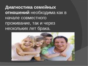 Диагностика семейных отношенийнеобходима как в начале совместного проживание